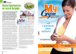 Φυσική δραστηριότητα και υγιεινή διατροφή
