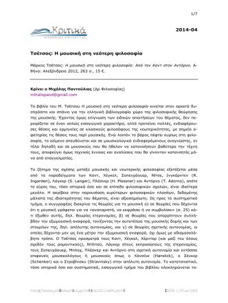 2014-04 Τσέτσος: Η μουσική στη νεότερη φιλοσοφία