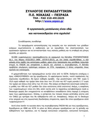 17/1/2014 ΣΕΠΕΝ Ανακοίνωση του Συλλόγου για τους