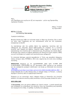 Υγεία - Γλουτένη - Ομοσπονδία Αρτοποιών Ελλάδος