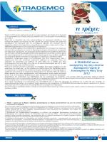 Newsletter Τεύχος 15