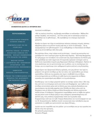 2014 Οκτώβριος- Newsletter 13 - Ελληνική Εταιρία Κλινικής Χημείας