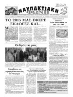 Ó÷Ýäéï 1 - Nafpaktia News