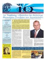 Στ. Ταμβάκης: «Προτείνω την διεξαγωγή Παγκοσμίου Συνεδρίου των