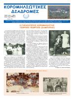 Iounios2012.pdf - Σύλλογος Απανταχού Ευρισκομένων Κορομηλιωτών