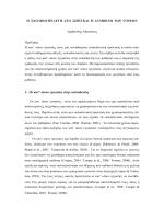 2010_ η σχολικη μελετη στο σπιτι και η συμβολη των