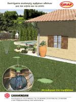 Συστήματα συλλογής ομβρίων υδάτων για τον κήπο και το σπίτι