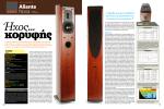 aliante nova loudspeaker test – review ηχος