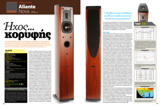 aliante nova loudspeaker test – review ηχος