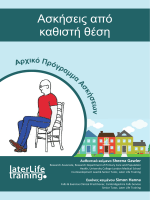 ChairGreek Booklet