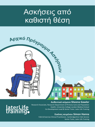 ChairGreek Booklet