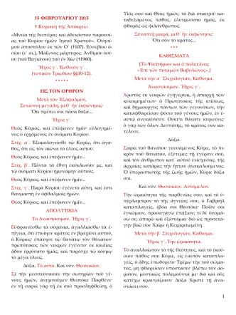 1 15 ΦΕΒΡΟΥΑΡΙΟΥ 2015 † Κυριακὴ τῆς Ἀπόκρεω. «Μνεία τῆς