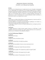 Επικοινωνία, Κοινωνία και Πολιτισμός (Υποχρ. Α` Εξαμήνου)