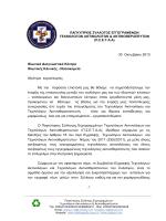 παγκυπριος συλλογος εγγεγραμενων τεχνολογων ακτινολογων