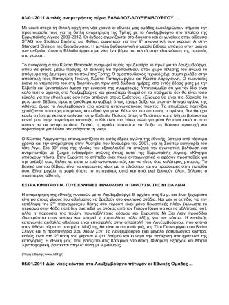 03/01/2011 Διπλές αναμετρήσεις αύριο ΕΛΛΑΔΟΣ