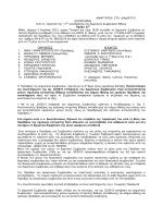 τροποποιηση και συμπληρωση της αρ. 32/2013 αποφασης του