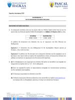 Λεμεσός, Ιανουάριος 2015 ΠΛΗΡΟΦΟΡΙΕΣ ‐1 ΓΙΑ ΤΙΣ ΕΙΣΑΓΩΓΙΚΕΣ Ε