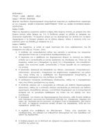 KEΦAΛAIO A΄ TITΛOΣ — EΔPA — ΣKOΠOΣ — ΜΕΣΑ