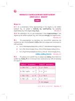 Μαθηματικά Θ.Τ.Κ: Θέματα Πανελληνίων 2000-2013