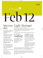 Χαβάη! Success day Eagle Manager