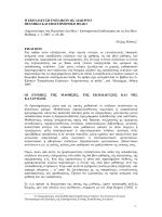 Η Εκπαίδευση Ενηλίκων ως Διακριτό Θεσμικό και Επιστημονικό Πεδίο