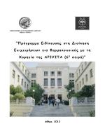 Πρόγραμμα Ειδίκευσης στη Διοίκηση Επιχειρήσεων για