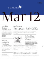 Global Rally