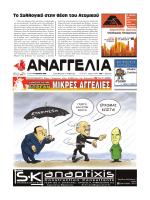 anaggelia 303:Σχέδιο 1.qxd
