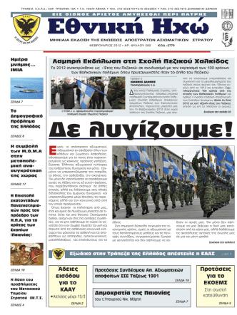 - Ένωση Απόστρατων Αξιωματικών Στρατού