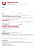 Αίτηση Συνδρομής για Ιδιώτες