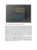 Glaven tkivno-sovpadliv kompleks i protivgensko prika`uvawe Za