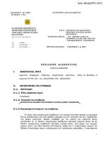 αδα: βεδδοριξ-θυ2 - Δημοτική Επιχείρηση Ύδρευσης Αποχέτευσης
