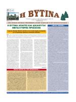 Τεύχος 203/ Ιούλιος - Αύγουστος 2013 [Pdf]