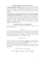 Συνθήκες ισοδυναμίας επιτοκίων και συνθήκες Fisher