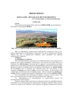 ΒΙΒΛΙΟ ΠΡΩΤΟ - Το Κωσταλέξι και η Ιστορία