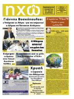 Τυχαίο τεύχος από το 2012