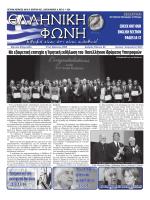 Με εξαιρετική επιτυχία η Τιμητική εκδήλωση του Πανελλήνιου Ιδρύματο