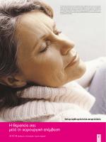 Θεραπεία μετά την επέμβαση