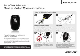 Accu-Chek Aviva Nano / Accu-Chek FastClix Handhabungsblatt