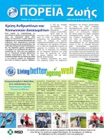 Τεύχος 20 Οκτώβριος 2013 - Αντιρευματικός Σύνδεσμος Κύπρου