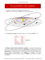 0. Το πλανητικό σύστημα.pdf