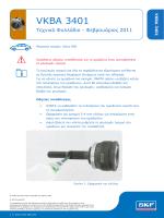 Τεχνικό φυλλάδιο VKBA 3401