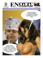 """Τεύχος 06/2012 - Βιβλιοπωλείο """"Γιαλούσα"""""""