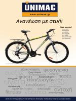 υγεία - Unimac
