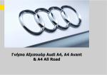 Γνήσια Αξεσουάρ Audi A4, A4 Avant & A4 All Road