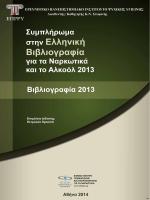Εδώ - Εθνικό Κέντρο Τεκμηρίωσης και Πληροφόρησης για τα