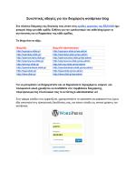 Συνοπτικές οδηγίες για την διαχείριση wordpress blog
