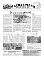 διαβαστε εδω - Nafpaktia News