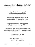 Font Vinodolski Zakon