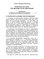 Εισαγωγή στο `The Message of the Upanishads`